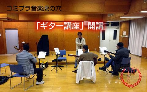 ギター講座開講しました。