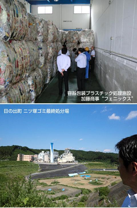 ゴミ処理施設の視察