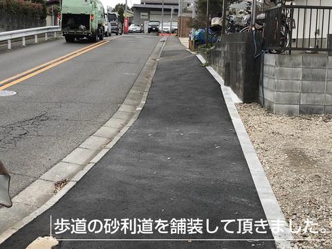 歩道の砂利道を舗装して頂きました。