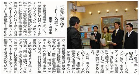 20150107_公明新聞記事