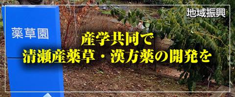 産学共同で清瀬産薬草・漢方薬の開発を