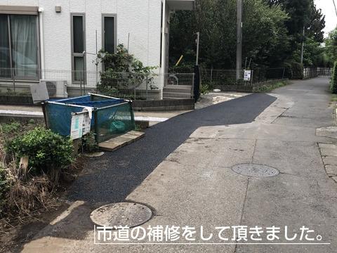 市道の補修をして頂きました。
