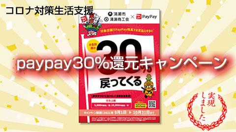 『paypay30%還元キャンペーン』、実現しました。
