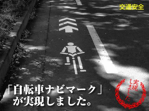 自転車ナビマークが実現