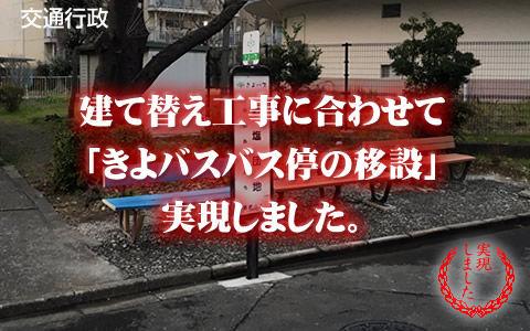 建て替え工事に合わせて「きよバスバス停の移設」実現しました。