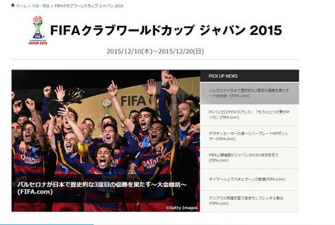 FIFAのHP