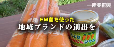 EM菌を使った地域ブランドを