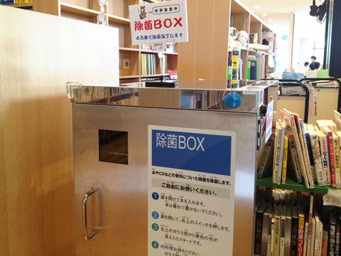 飯能市立図書館