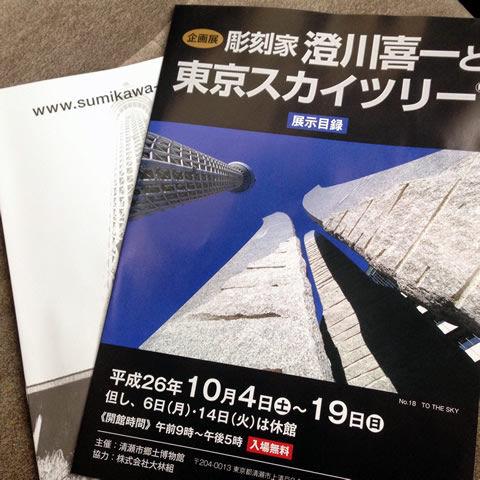 澄川喜一と東京スカイツリー展