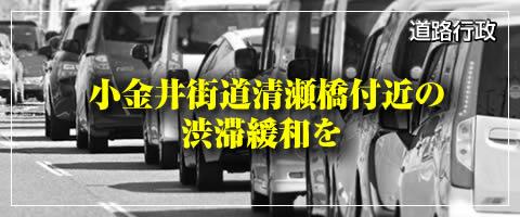 小金井街道清瀬橋付近の渋滞緩和を
