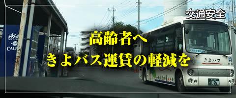 高齢者へきよバス運賃の軽減を
