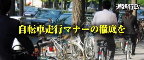 自転車走行マナーの徹底を