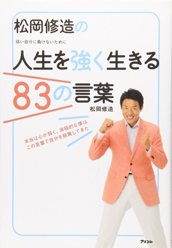 【105期生】松岡修造さんの長女・恵さんが宝塚音楽学校に合格!家系が凄すぎる!!!!!