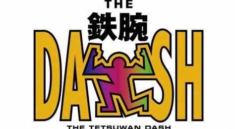 鉄腕!DASH!!