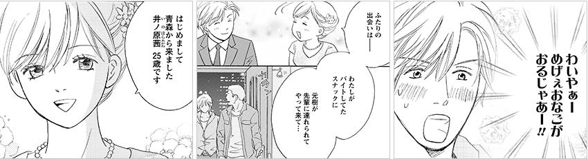 新婚さんいらっしゃい!漫画