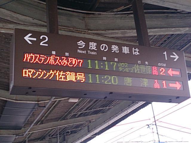 ロマンシング佐賀号 列車
