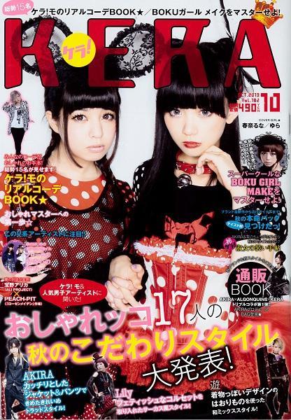 ファッション誌「KERA」月刊誌を19年の歴史に幕!今後はデジタルマガジンやSNSを融合させた総合サイトとなるらしい