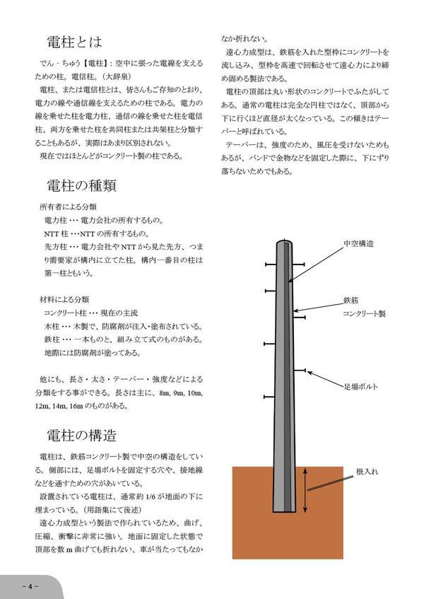 電柱は約2m以上地下に埋まっている