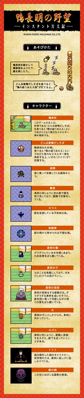 シューティングゲーム「鴨長明の野望」