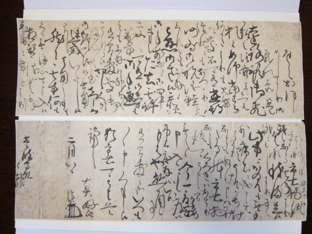 戦国武将の真田幸村自筆の書状原本が発見される!!!義兄に宛てた長文 タコタ屋タコタ