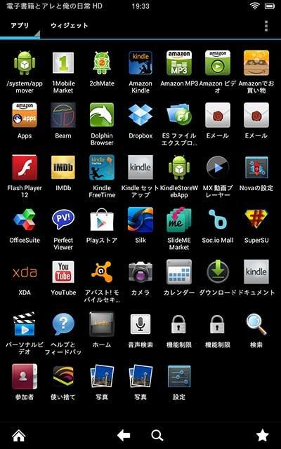 Kindle Fire HD  文字入力ユーザー辞書