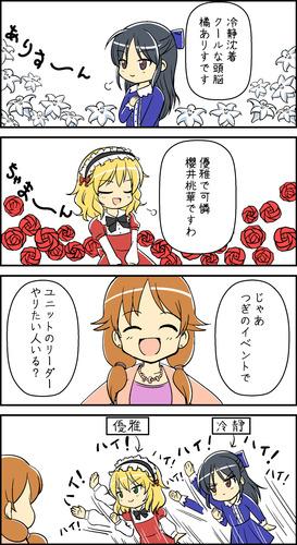デレマス_漫画2