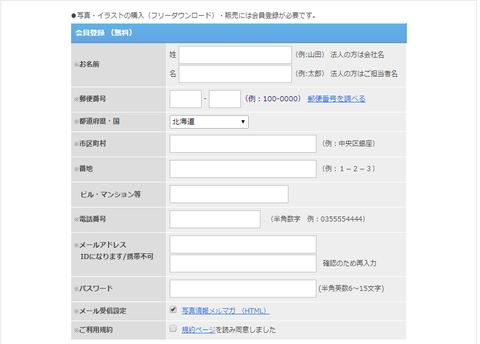 フォトライブラリー登録