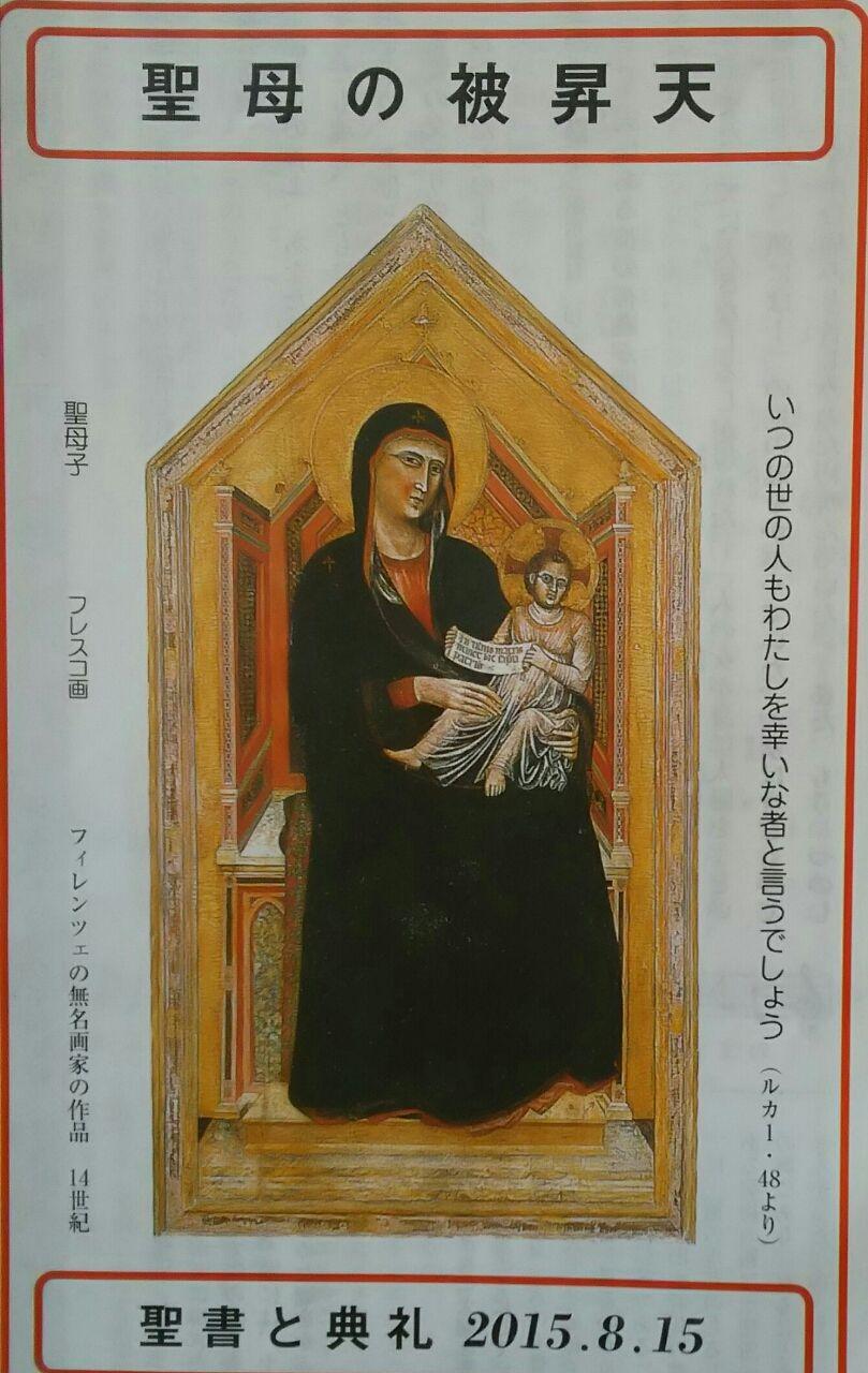 聖母子」無名画家の絵 : 『キリ...