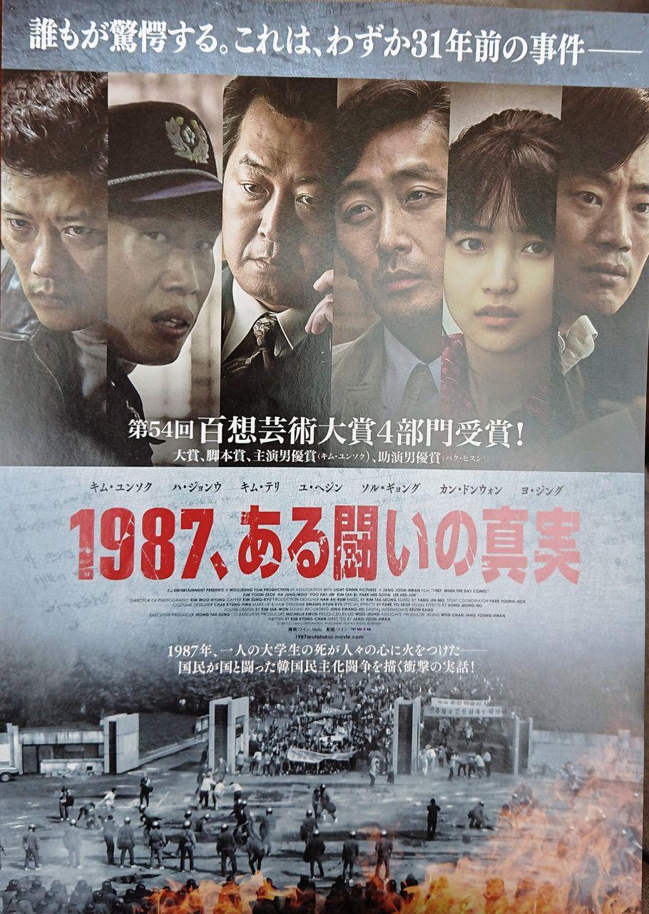 韓国映画『1987、ある闘いの真実...