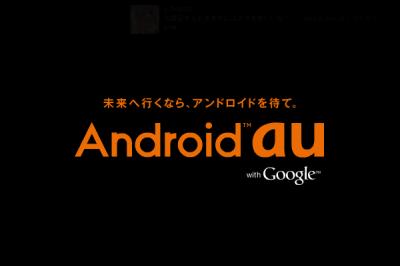 androidau_convert_20110909004027