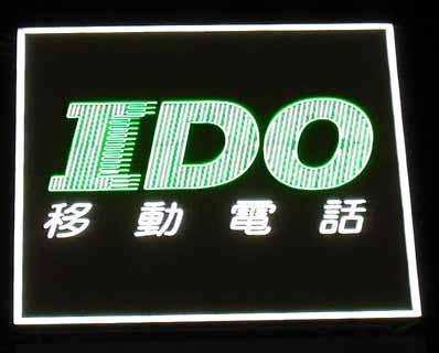 ido1n
