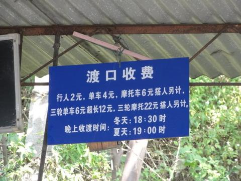 1213kk中国自転車旅行記