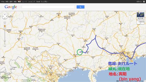1230@中国自転車旅行記