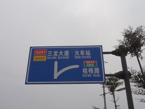 1215f中国自転車旅行記