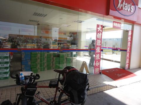 1213c中国自転車旅行記