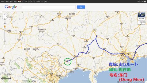 0103@中国自転車旅行記
