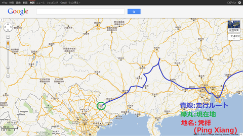 0105中国自転車旅行記