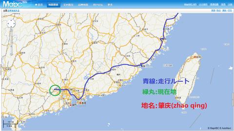 1214@中国自転車旅行記