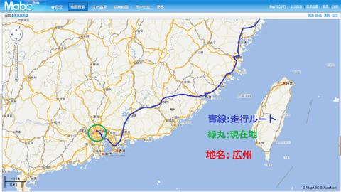 1205@中国自転車旅行記