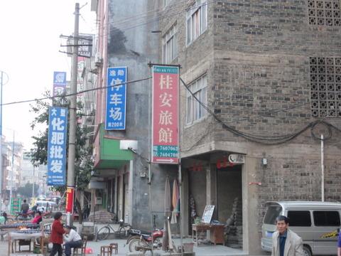 1217g中国自転車旅行記