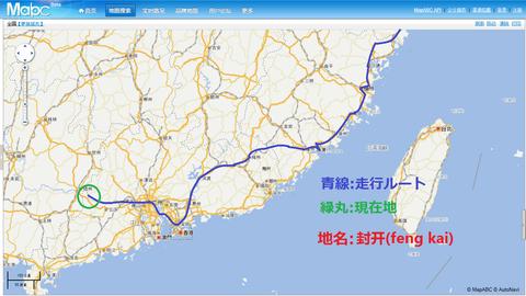 1215@中国自転車旅行記