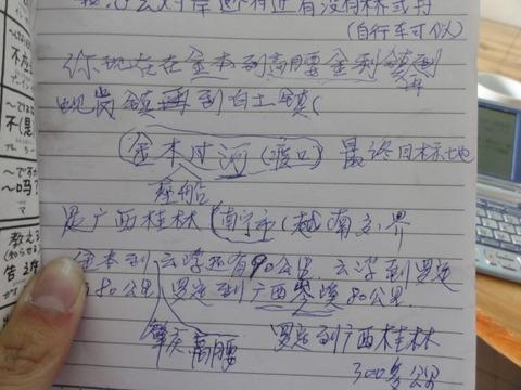 1213h中国自転車旅行記