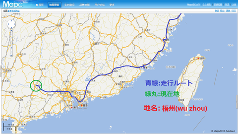 1216@中国自転車旅行記
