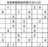 20140921産経新聞数独問題(9月21日)