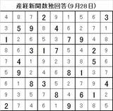 20140928産経新聞数独回答(9月28日)