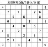 20140907産経新聞数独問題(9月7日)