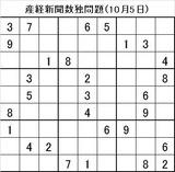 20141005産経新聞数独問題(10月05日)