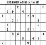 20140928産経新聞数独問題(9月28日)