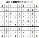 20140907産経新聞数独回答(9月7日)