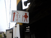熊谷寺への遍路道にて へんろ道保存会の標識